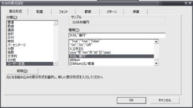 Excel2000_okuenn.png