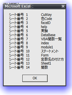 ExcelVBA_Book_sheetName_number.png
