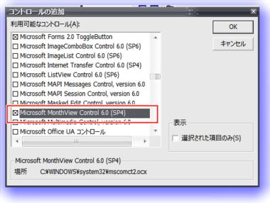 ExcelVBA_Form_control_01.png