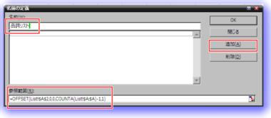 Excel_kahen_name_03.png