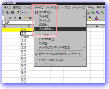 Excel_kahen_name_05.png