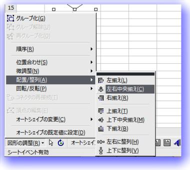 Excel_shape_center_01.png