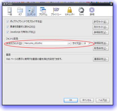 Firefox_Font_01.png