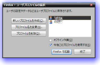 Firefox_usrprofile_01.png