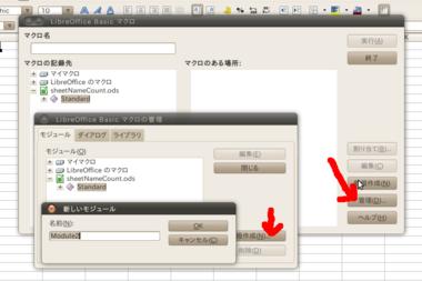 LibreOfficeCalcBaic_module.png