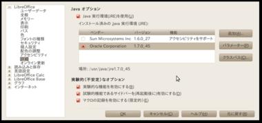 Screenshot-オプション - LibreOffice - 詳細.png