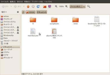 Screenshot-ドキュメント - ファイルブラウザー.png