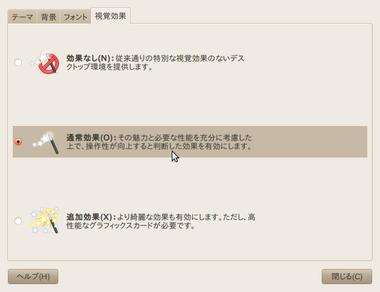 Screenshot-外観の設定.png