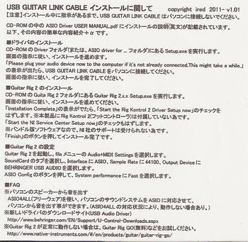 UsabGuitarLink_9.png