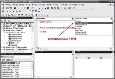 VBA_d_click_4.jpg