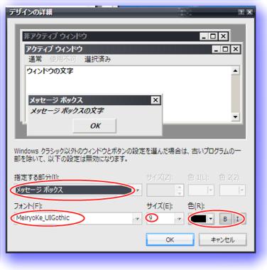 WinXP_mesFONT_03.png