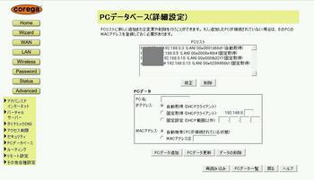 corega_wake_on_lan_02.jpg