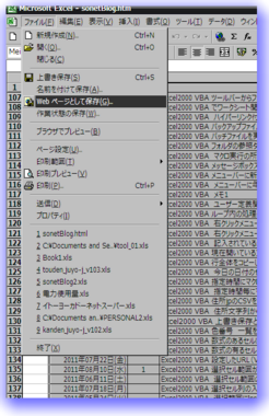 excel_save_html_2.png