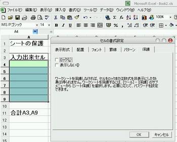 excel_sheet_hogo_01.jpg